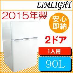 LI-R-15【中古冷蔵庫】2015年LIMLIGHT冷凍冷蔵庫90L   RHT-90R  【2ドア】【冷蔵庫 中古】