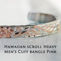 ハワイアンジュエリー バングル メンズ 男性用バングル 可愛いピンク ハワイアンジュエリー スクロール ヘビーカフ