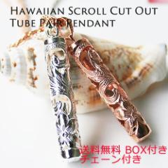 素敵な二人に・・ハワイアンジュエリー ペアネックレス   透かし彫り チューブ 送料無料