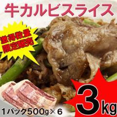 【送料無料】数量限定入荷!!飲食店御用達 牛カルビスライス3kg(500g×6)/牛ばら肉