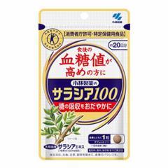 ★ゆうメール発送・送料無料★小林製薬 サラシア100 60錠(約20日分) 特定保健用食品