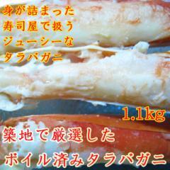 ボイル済みタラバガニ/1kg/15%off/ギフト/お歳暮/1肩/カニ/蟹/かに/SALE/送料無料