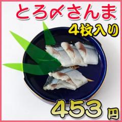 とろしめさんま/おかず/おつまみ/4枚入り/1パック/お取り寄せ/ちらし寿司/丼/刺身