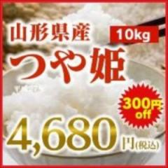 【送料無料】 山形県産 つや姫 精米 10kg(5kg×2...