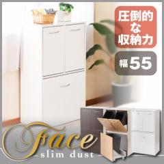 【送料無料】キッチンシリーズ Face 3分別 ダストボックス ホワイト<FY−0028>※メーカー欠品中のため3月末頃お届け予定