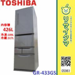 RK961▲東芝 冷蔵庫 426L 2013年 5ドア ピコイオン 自動製氷 GR-433GS