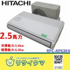 FA362▲日立 業務用エアコン 2012年 6.3kw 2.5馬力 天吊り リモ付