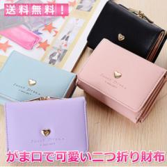 レディース 二つ折り 財布 がま口 可愛い ガマ口 パステル カード 送料無料