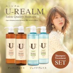 セット販売【U-REALM】ユーレルム ジェイドグレイスセット アンバーグレイスセット 内容量各500ml (DM便不可)