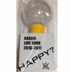 新品】嵐 (ARASHI )・【Are You Happy?ライト】・ペンライト ・LIVE TOUR 2016-2017 Are You Happy?最新コンサート会場販売グッズ