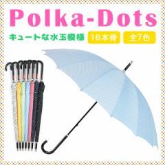 《55cm》レディース 傘 水玉 ドットプリント 長傘 雨傘 かわいい おしゃれ