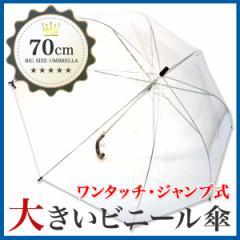 《70cm》ビニール傘 傘 長傘 雨傘 ワンタッチ ジャンプ傘 おしゃれ かわいい 大きい レディース メンズ