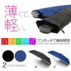《54cm》折りたたみ傘 レディース 自動開閉 薄型 軽量 かわいい おしゃれ グラスファイバー ワンタッチ