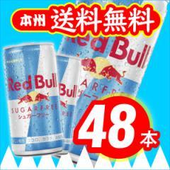 【本州・四国・送料無料!】レッドブル(Red Bull)...