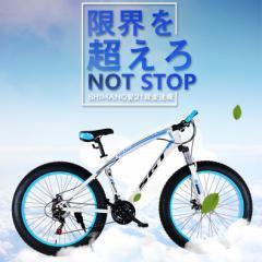 SAIFEIファットバイクSF-09 格安 自転車 26inchMTB 3色 シマノ 21変速 初心者街乗り 雪 冬 砂浜 悪路 鍵・ライト・携帯工具付き 自社保証