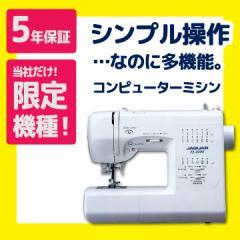 ミシン ジャガー コンピューターミシン FJ-2200|JAGUAR|ミシン|本体|ジャガーミシン|コンピュータミシン|ジャガー ミシン|