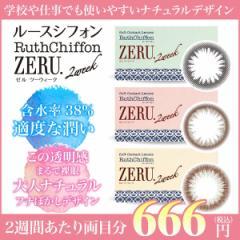 【送料無料】ゼル カラコン ルースシフォン 2week 度あり 度なし 6枚 14.0 オリーブブラウン ブラウン ブラック Ruth Chiffon ZERU 2WEEK