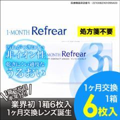 コンタクトレンズ 1ヶ月 1month Refrear ワンマンス リフレア 6枚 ソフトコンタクト 1ヶ月交換 送料無料 クリアコンタクト 片目6ヶ月分
