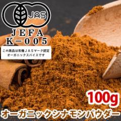 【送料無料】オーガニック セイロンシナモンパウダー 粉末 100g 【メール便配送】