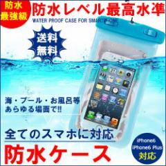防水スマホケース 防水カバー iphone6s iphone6splus スマートフォン スマホ99ba1832