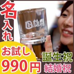 名入れ コップ  誕生日 プレゼント 男性 女性 【やわら】 ジュース 焼酎  ロック グラス お試し 結婚祝い 還暦祝い 記念日 内祝い