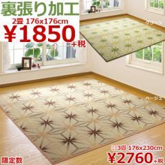 い草 い草ラグ い草カーペット 2畳 組子 176×176...