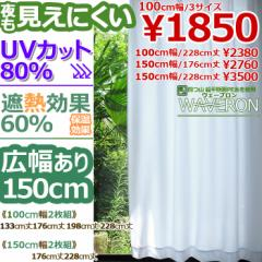 カーテン レース ミラー UVカット 2枚組 /UV80白150幅×176丈/ 白 見えにくい