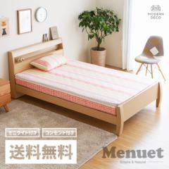ベッド ベッドフレーム 送料無料 シングル セミダブル ダブル 脚 ベッド下収納 脚付き すのこベッド すのこ 棚  北欧 menuet