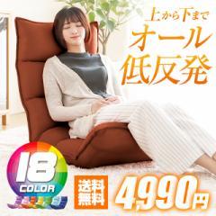 最安値に挑戦中! 全18色!機能的でスタイリッシュな低反発座椅子 MASHUU  低反発 メッシュ ファブリック 撥水 座イス
