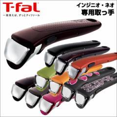 T-FAL インジニオ・ネオ専用取っ手 L99346/L99341/L99343/L99345/L99355/L99354/L99372/L99373■取っ手のとれるティファール