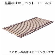 送料無料★軽量桐すのこベッド ロール式 KK-80 セミシングル ■すのこ すのこベッド 折りたたみベッド 簡易ベッド