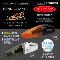 送料無料★ハンドクリーナー サイクローネ MEH-25BK/MEH-25WH■ハンディクリーナー コードレスクリーナー 掃除機