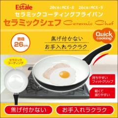 送料無料★セラミックコーティングフライパン  セラミックシェフ 26cm MCK-9■ 調理 鍋 フライパン セラミックフライパン