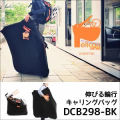 DOPPELGANGER(R) 伸びる輪行キャリングバッグ DC...