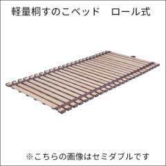 送料無料★軽量桐すのこベッド ロール式  KK-120 セミダブル ■すのこ すのこベッド 折りたたみベッド  簡易ベッド