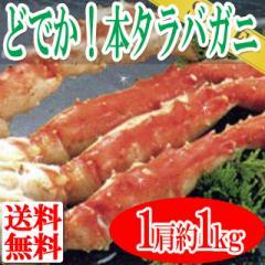【贈答最適】とれたて急冷ボイル本タラバがに1肩(約1kg)/たらば/カニ/かに/蟹/冷凍A