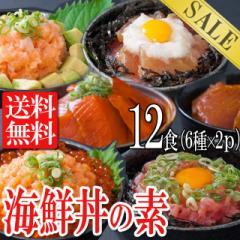海鮮丼12食セット(マグロ漬け2p・ネギトロ2P+サーモンネギトロ2p+トロサーモン2p+びんちょうマグロ2P+イカサーモン2P計12食/送料無料/