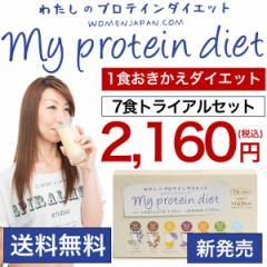 わたしのプロテインダイエット 7食1箱トライアル ...