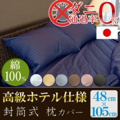 枕カバー ピローケース ピロケース まくらカバー 封筒式 枕 カバー 綿100% シンプル サテンストライプ ファベ社枕にも