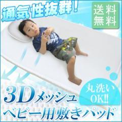 ベビーパッド 3Dパッド メッシュ ベビーサイズ 丸洗い可能 通気性抜群 3Dメッシュ構造 赤ちゃん