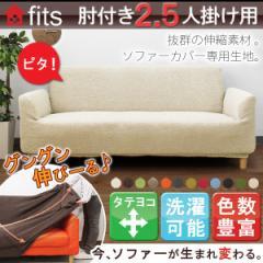 ソファーカバー 2.5人掛け 肘付き ストレッチ 肘あり 洗える fits 2way フィット