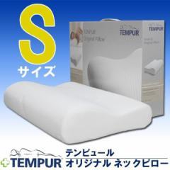 最安値に挑戦!テンピュール枕 オリジナルネックピローSサイズ