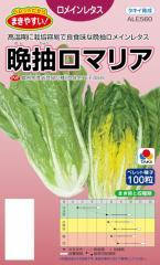タキイ種苗 ロメインレタス 晩抽ロマリア ペレット種子約100粒