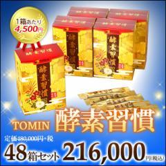 【送料無料】TOMIN酵素習慣 48箱 食物酵素 植物醗酵エキス 日本生物化学