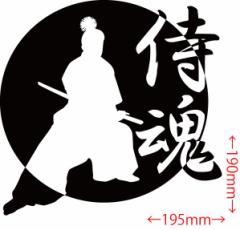 カッティングステッカー 車 バイク オシャレ カッコイイ ワンポイント侍カスタム 日本 【侍魂 (SAMURAI SPIRIT) ・2-2】【メール便】