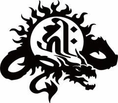 カッティングステッカー -【干支梵字 キリーク 千手観世音菩薩 (子) (ねずみ) ドラゴン dragon 龍 (右向き)・9R サイズL】【メール便】