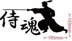 カッティングステッカー 車 バイク オシャレ カッコイイ ワンポイント侍カスタム 日本 【侍魂 (SAMURAI SPIRIT) ・2-3】【メール便】