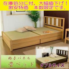【在庫処分/アウトレット】【送料無料】格子パネル 引き出し付 畳ベッド ダブルベッド 日本製