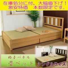 【在庫処分/アウトレット】【送料無料】格子パネル 引き出し付 畳ベッド シングルベッド 日本製