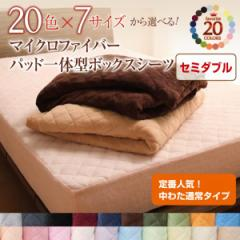 【送料無料】20色から選べるマイクロファイバーパッド一体型ボックスシーツ セミダブル